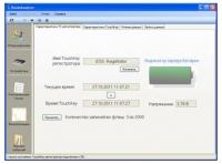 Программный комплекс учета работы персонала RouteAnalyzer